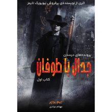کتاب جدال با طوفان جلد اول مجموعه پروندههای درسدن