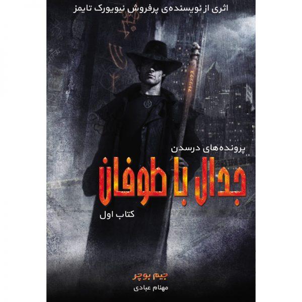 جدال با طوفان پروندههای درسدن کتاب آذرباد