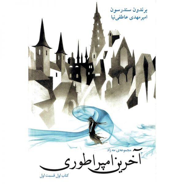 آخرین امپراطوری مه زاد برندون سندرسون کتاب آذرباد
