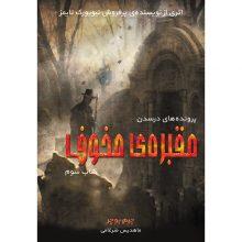کتاب مقبره مخوف جلد سوم مجموعه پروندههای درسدن