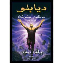 کتاب پیامبر پنهان جلد سوم مجموعه دیابلو (سهگانه جنگ گناه)