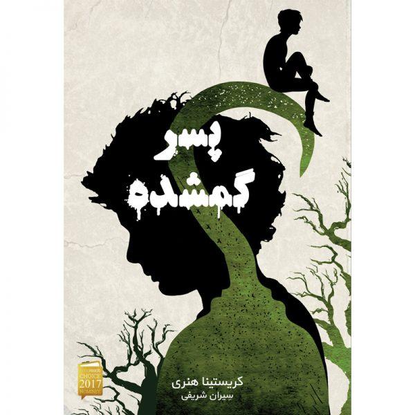 کتاب پسر گمشده: داستان حقیقی کاپیتان هوک اثر کریستینا هنری آذرباد