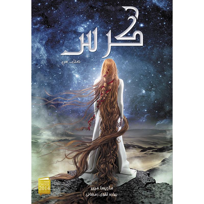 کتاب کرس جلد سوم مجموعه سلسله لونار
