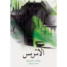 کتاب الانتریس اثر برندون سندرسون نشر آذرباد