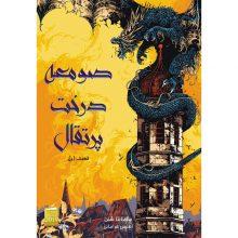 کتاب صومعه درخت پرتقال قسمت اول اثر سامانتا شنن نشر آذرباد