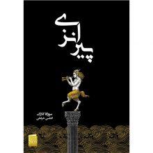 کتاب پیرانزی اثر سوزانا کلارک نشر آذرباد
