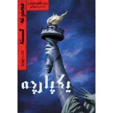 کتاب یکپارچه جلد چهارم مجموعه گسسته اثر نیل شوسترمن نشر آذرباد