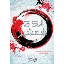 کتاب روح شمشیر جلد دوم مجموعه سایه روباه اثر جولی کاگاوا نشر آذرباد