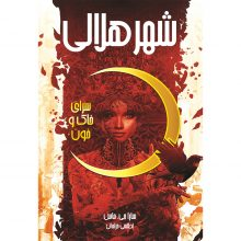 کتاب سرای خاک و خون جلد اول مجموعه شهر هلالی اثر سارا جی. ماس نشر آذرباد