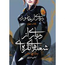 کتاب درباری از خار و رز – کتاب چهارم درباری از شعلههای نقرهای نشر آذرباد