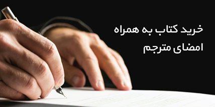 مترجم آذرباد